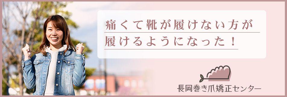 新潟県長岡市の(巻き爪専門店) 長岡巻き爪矯正センター